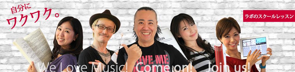 東京・原宿 ボイストレーニング・ボーカル音楽スクール