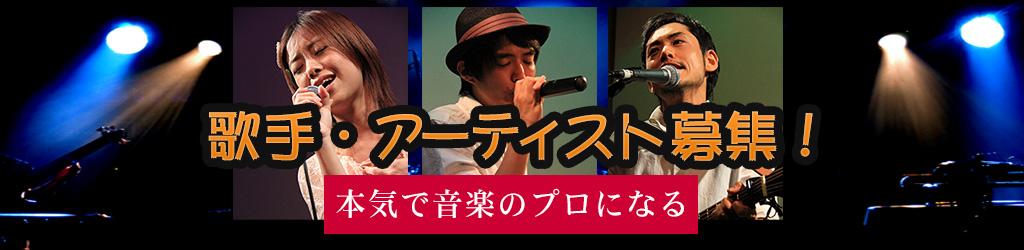 新人歌手・アーティスト募集|東京