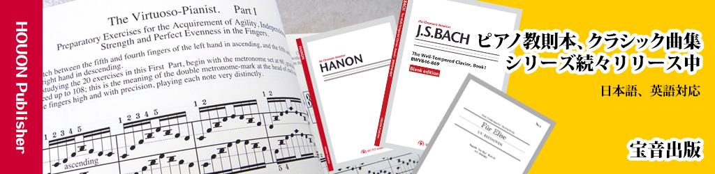 ピアノ教則本、クラシック曲集出版|宝音出版