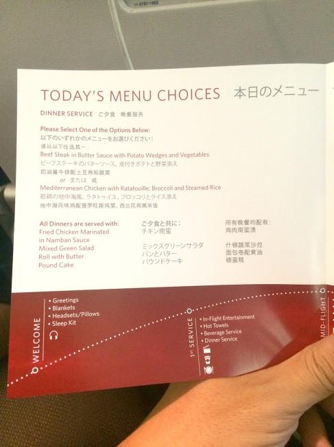 デルタ航空機内食メニュー