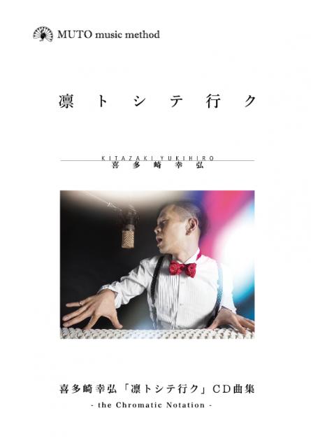 喜多崎幸弘「凛として行く」CD曲集(楽譜)