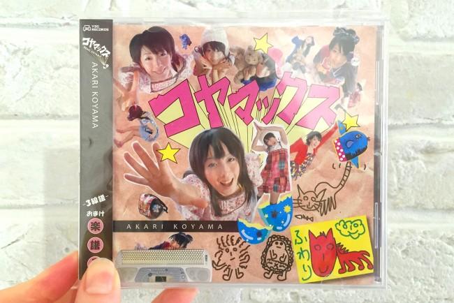 小山あかりフルアルバム「コヤマックス」