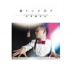rintoshiteiku_kitazaki-yukihiro