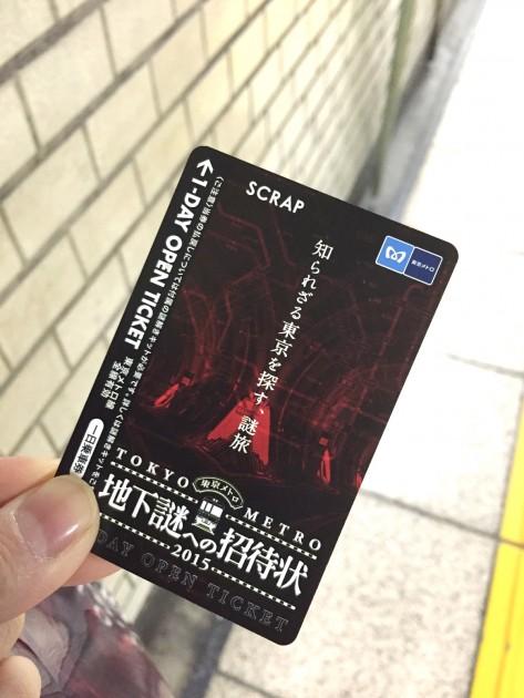 地下謎への招待状 一日乗車券
