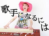 歌手になりたい