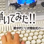 kimigayo_
