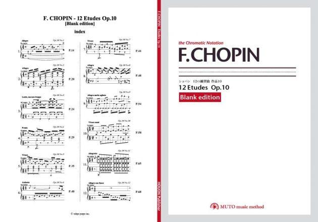 ショパン練習曲10