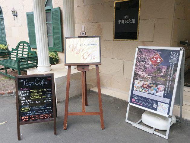 Togo Cafe