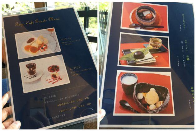 Togo Cafeメニュー