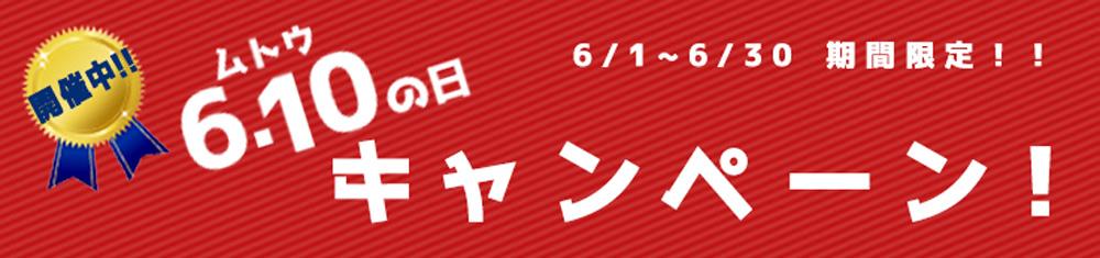 610の日キャンペーン