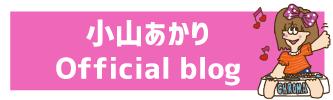 小山あかりofficial_blog