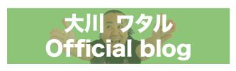 大川ワタルofficial_blog