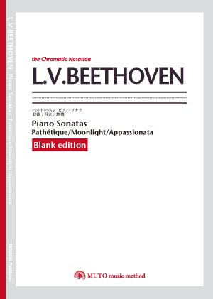 ベートーベン-ピアノ・ソナタ(ブランクエディション)