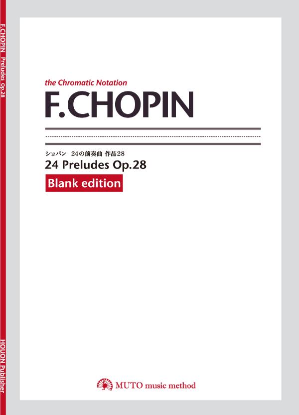 ショパン_24Preludes(ブランクエディション)