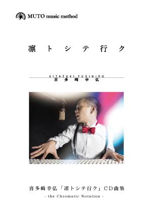 喜多崎幸弘「凛トシテ行ク」楽譜、コード