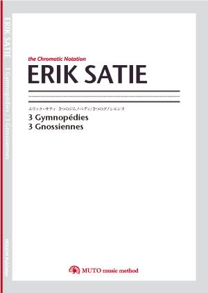エリック・サティ:3つのジムノペディ/ 3つのグノシエンヌ