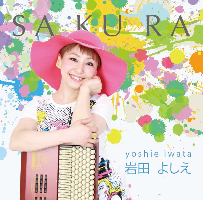 岩田よしえ初シングルCD/SAKURA