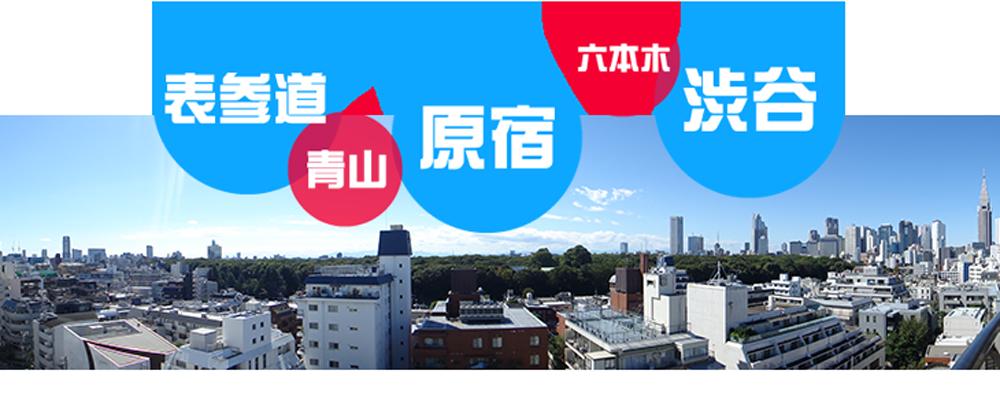 音楽のプロを目指す方の為の寮の周辺環境|渋谷区原宿