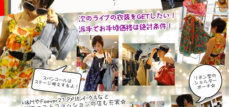 原宿・表参道でショッピング02