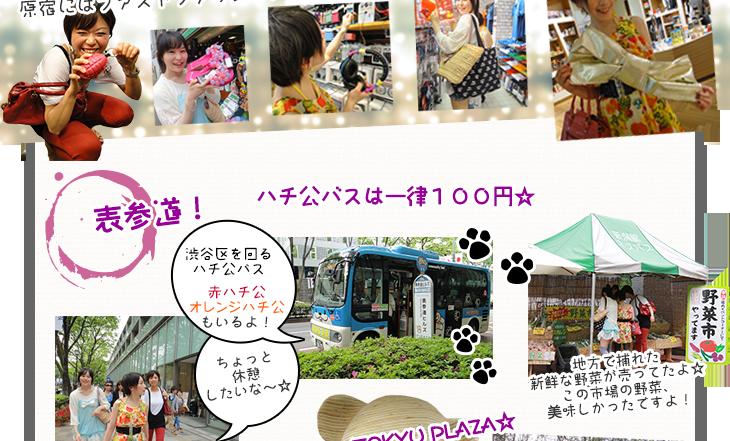 原宿・表参道でショッピング03
