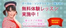 東京・原宿 ボイトレ・ボーカル無料体験レッスン