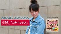 小山あかり 3rdCD「コヤマックス」フルアルバム
