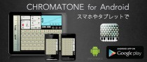 Androidアプリ。クロマトーン CHROMATONE for Android