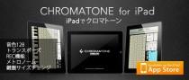 iPadアプリ。クロマトーン|CHROMATONE for iPad