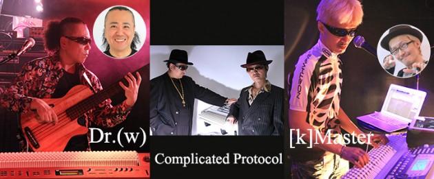 Complicated Protocol(コンプリケイテッド・プロトコル)