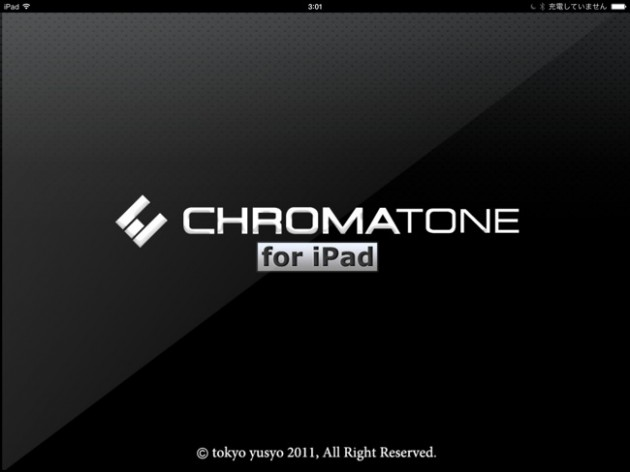 2a-CHROMATONE for iPad起動時