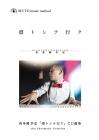 喜多崎幸弘「凛トシテ行ク」CD曲集