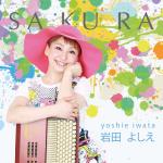 SAKURA_yoshie-iwata