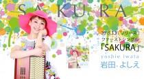 岩田よしえ 初シングル「SAKURA」