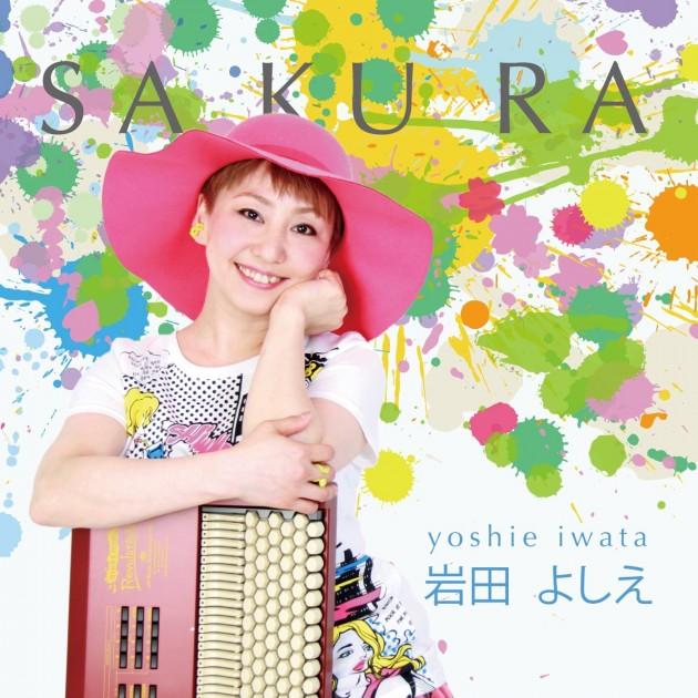 岩田よしえ「SAKURA」