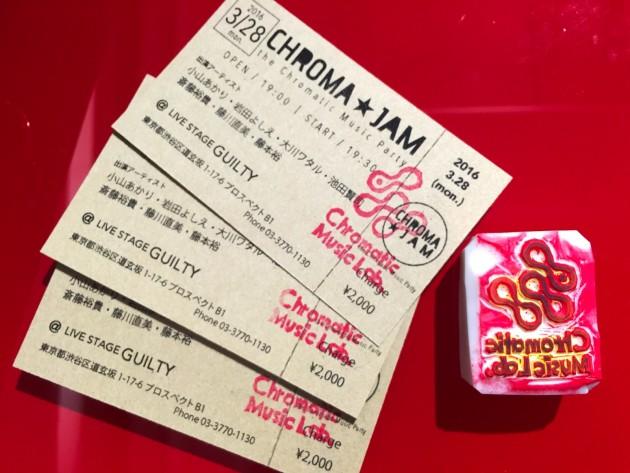 「CHROMA★JAM」チケットとはんこ