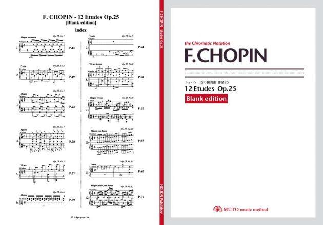 ショパン練習曲25